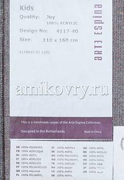 фрагмент ковра Arte Espina Kids 4117-40